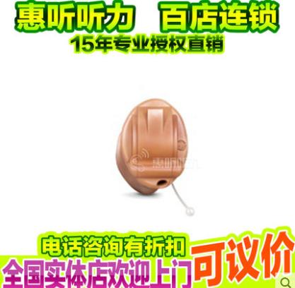 瑞声达聆客3代7系列  Resound LINX 3D  LT7ITC-W